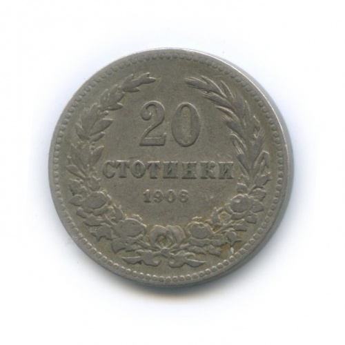20 стотинок 1906 года (Болгария)