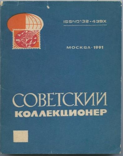 Книга «Советский коллекционер», Москва (190 стр.) 1991 года (СССР)