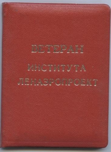 Свидетельство «Ветеран института Ленаэропроект» 1985 года (СССР)