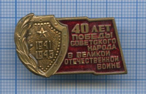 Знак «40 лет Победы вВеликой Отечественной войне 1941-1945 гг.» 1985 года (СССР)