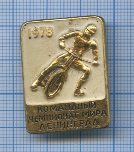 Знак «Командный чемпионат мира, Ленинград» 1978 года (СССР)