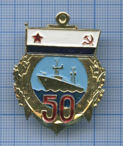 Знак «50 лет Краснознаменному Северному флоту» 1983 года (СССР)