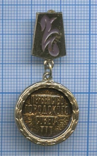 Знак «Первенство городского совета», III место (СССР)