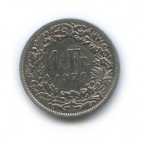 1 франк 1976 года (Швейцария)