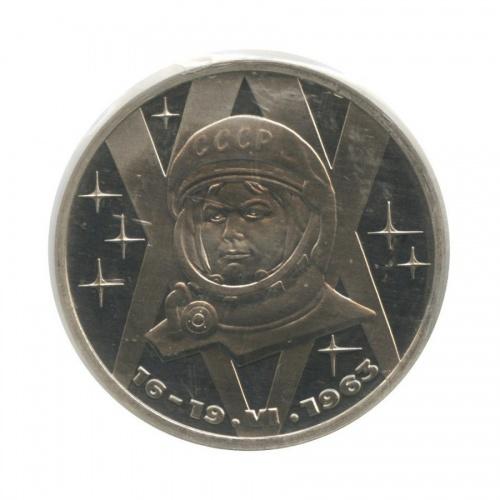 1 рубль — 20 лет содня полёта первой женщины-космонавта В. Терешковой вкосмос (новодел, взапайке) 1983 года (СССР)