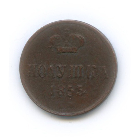 Полушка (1/4 копейки) 1855 года ЕМ (Российская Империя)