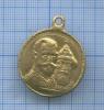 Медаль «Впамять 300-летия царствования дома Романовых» (копия)