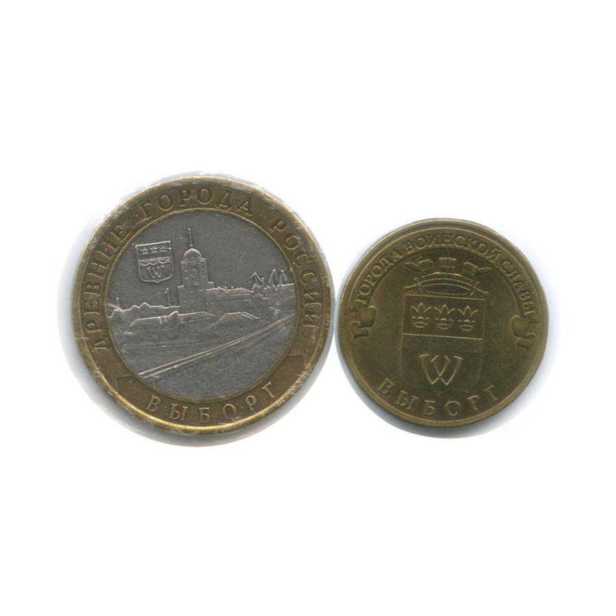 Набор монет 10 рублей — Древние города России, Города воинской славы - Выборг (1 монета вхолдере) 2009, 2014 (Россия)