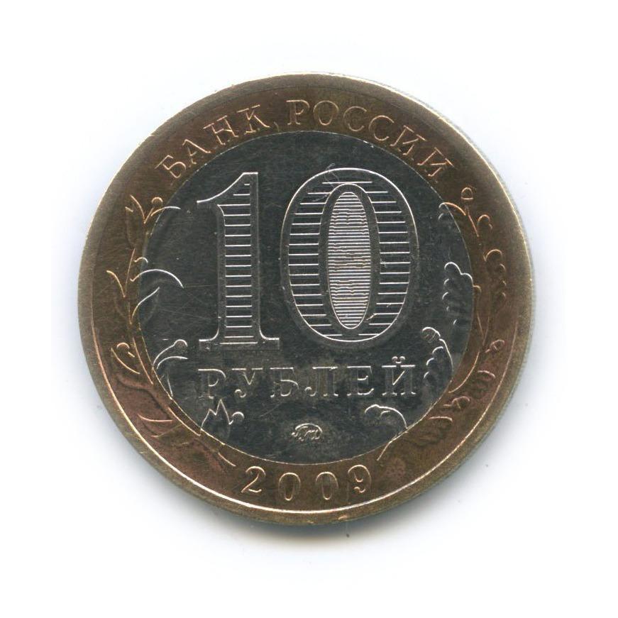 10 рублей — Российская Федерация - Республика Калмыкия 2009 года ММД (Россия)