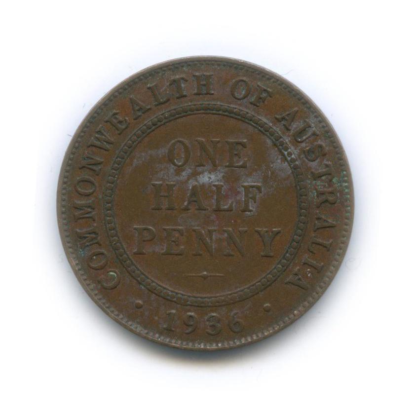 1/2 пенни 1936 года (Австралия)