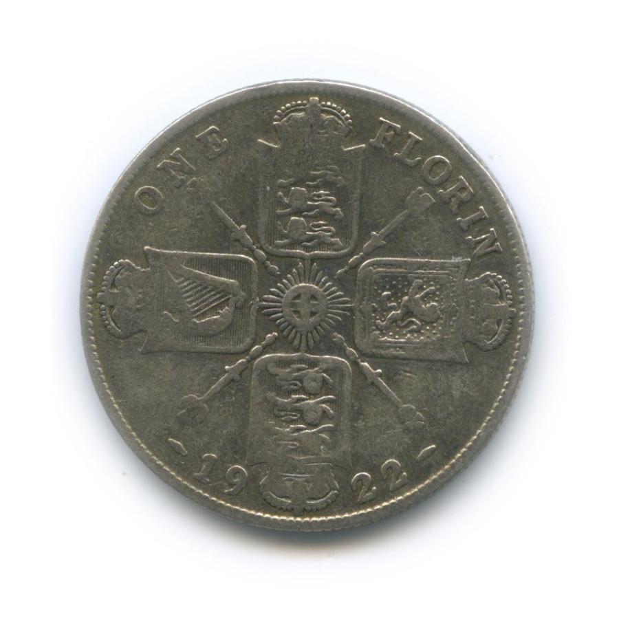 2 шиллинга (флорин) 1922 года (Великобритания)