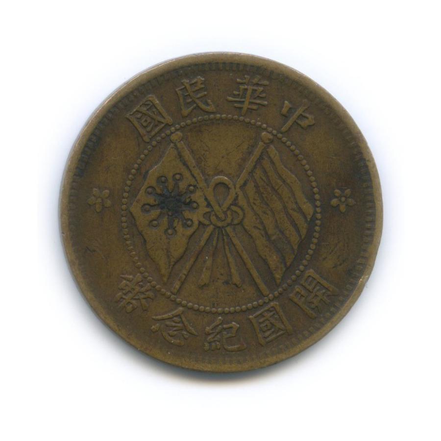 10 кэш 1912 года (Китай)