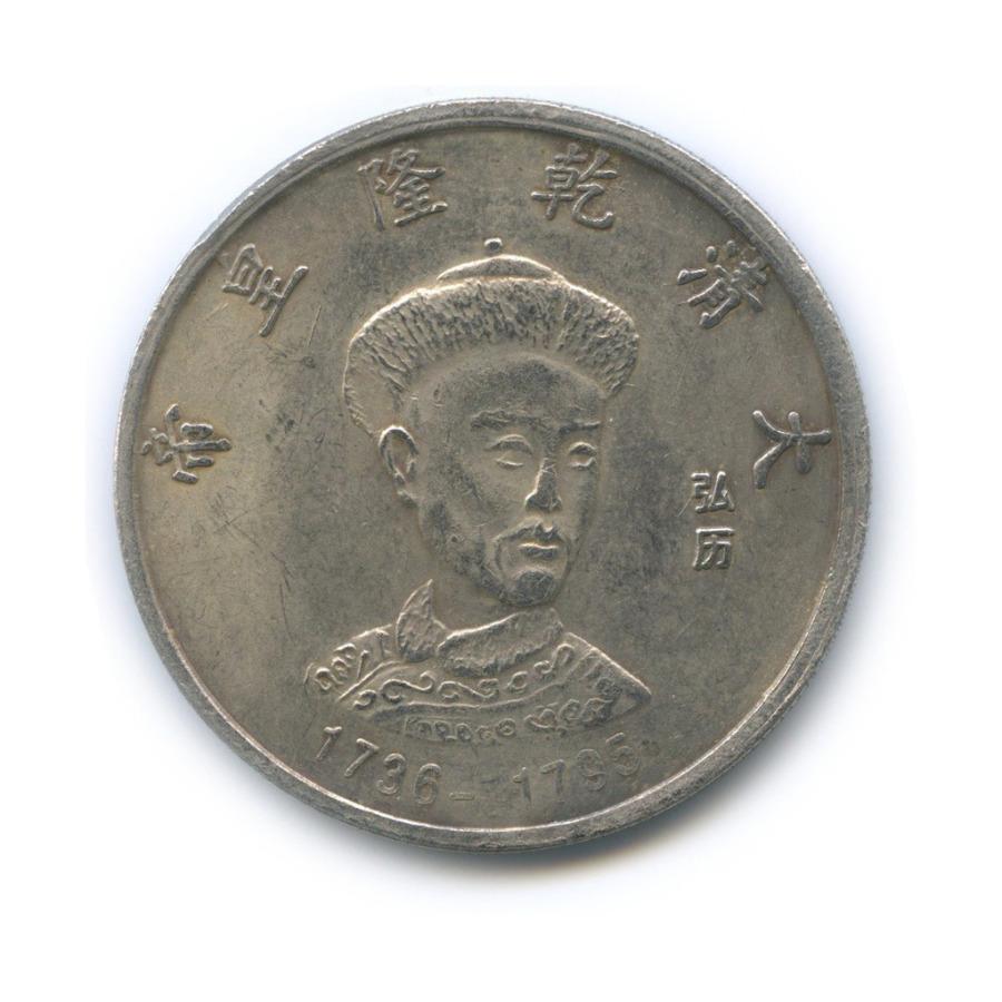 Жетон «Гао-цзун (ХунЛи, Цян-лун) 1736-1795» (38 мм) (Китай)