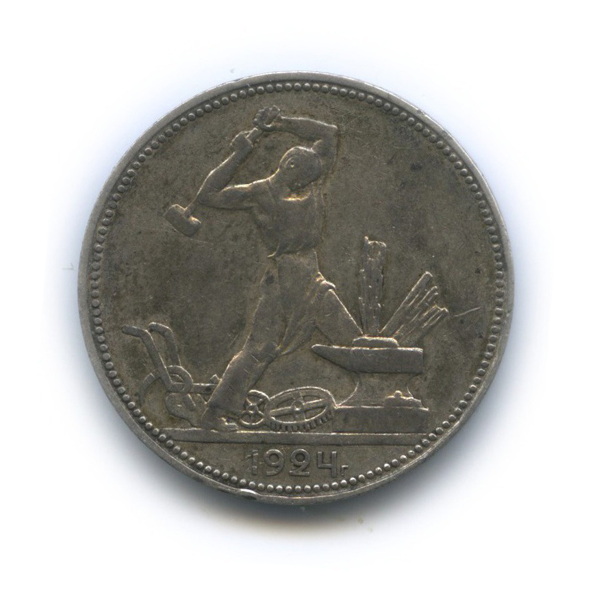 50 копеек 1924 года П.Л (СССР)