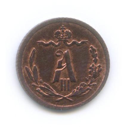 1/4 копейки 1892 года СПБ (Российская Империя)