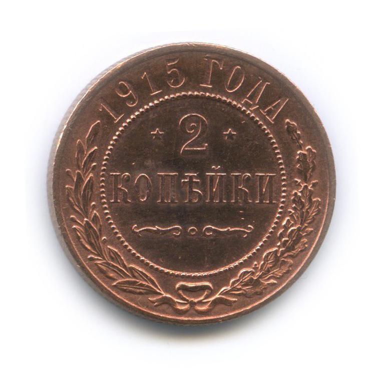2 копейки (без обращения) 1915 года (Российская Империя)