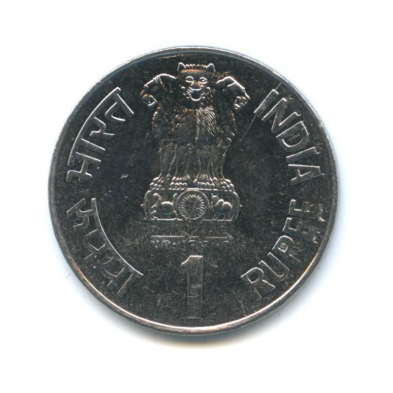 1 рупия — Днянешвар 1999 года ♦ (Индия)