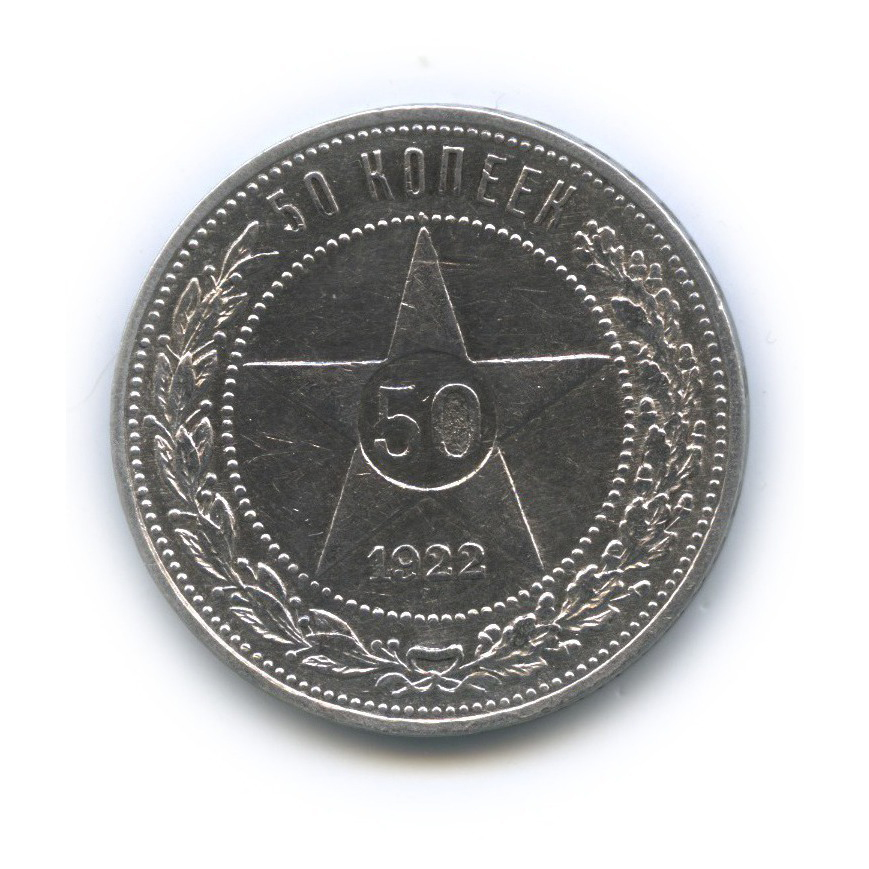 50 копеек 1922 года П.Л (СССР)
