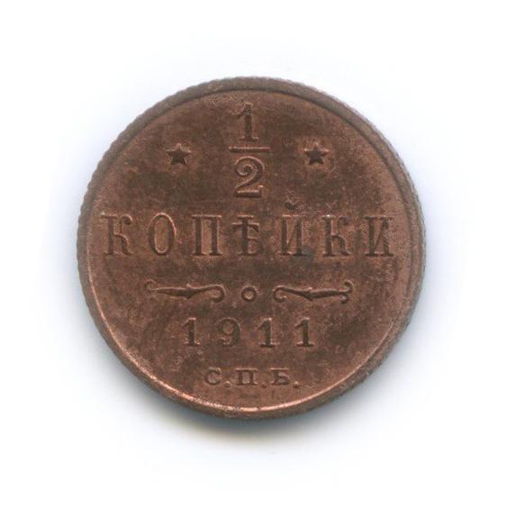 1/2 копейки 1911 года СПБ (Российская Империя)