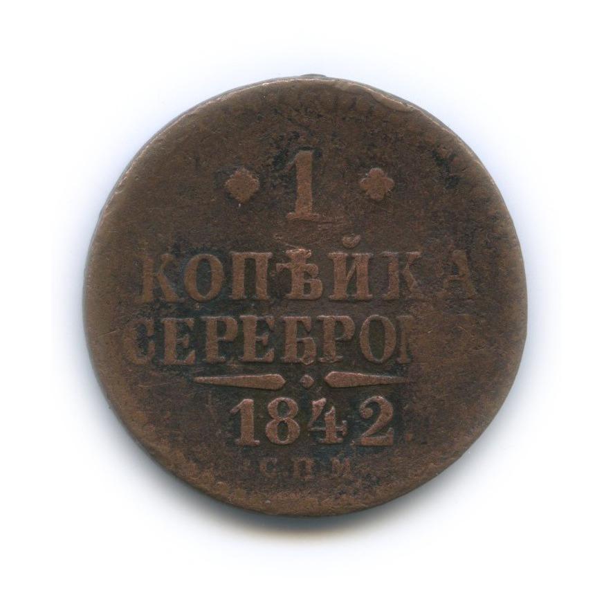 1 копейка серебром 1842 года СПМ (Российская Империя)