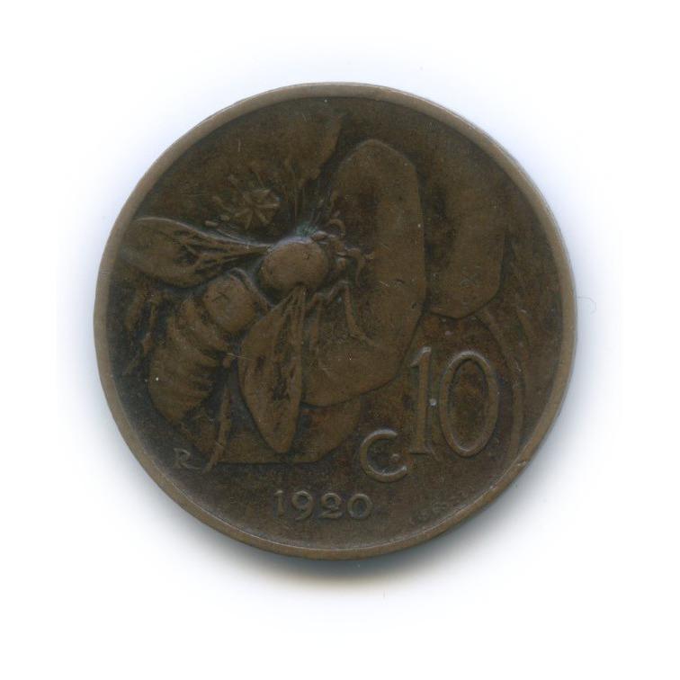 10 чентезимо 1920 года (Италия)