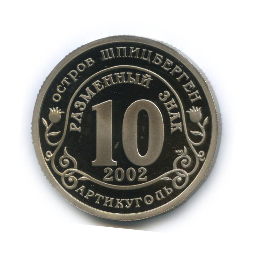 Жетон «10 разменных знаков 2002 - Наводнение. Центр Европы - Шпицберген, Арктикуголь» СПМД (Россия)