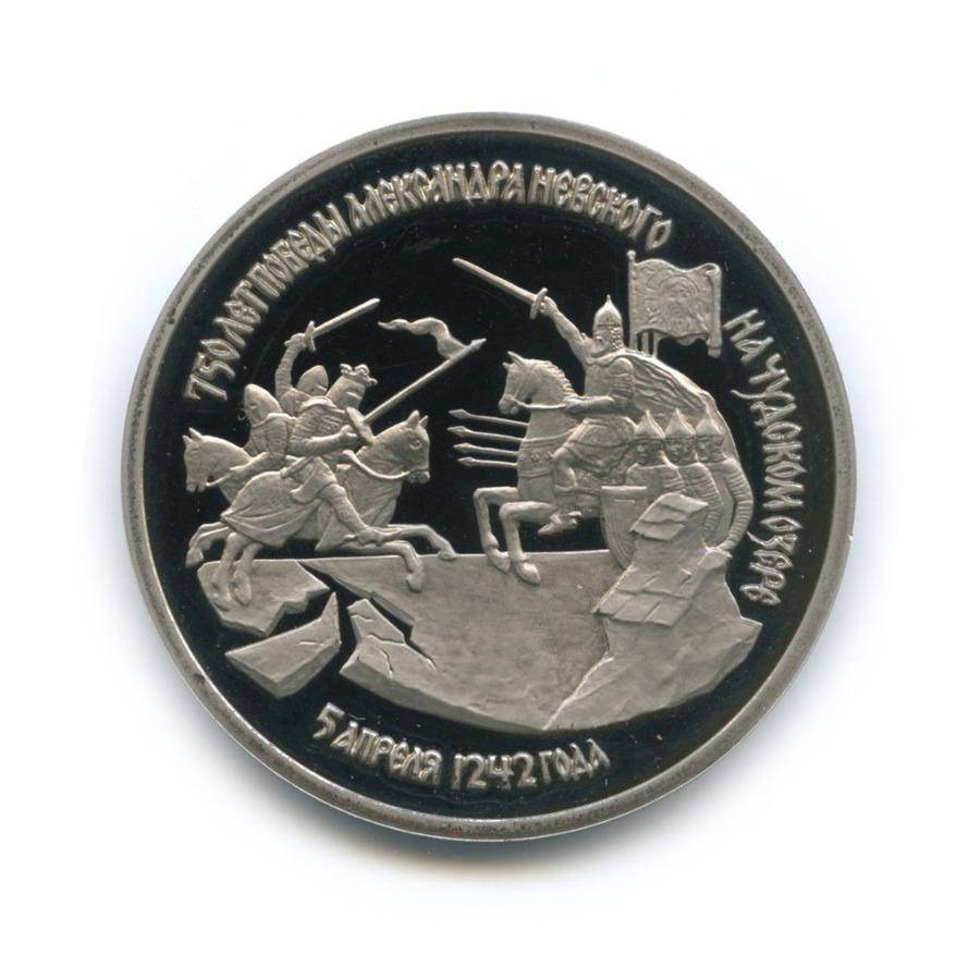 3 рубля — 750-летие Победы Александра Невского наЧудском озере 1992 года ЛМД (Россия)