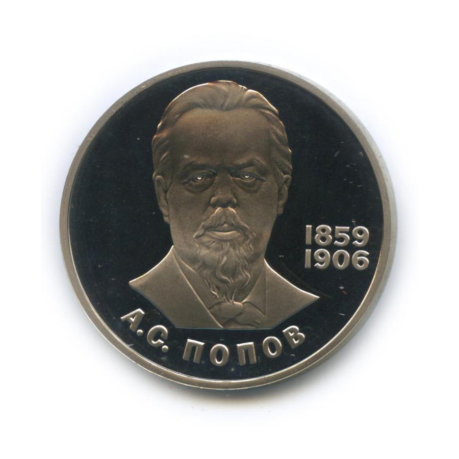1 рубль — 125 лет содня рождения Александра Степановича Попова (новодел) 1984 года (СССР)