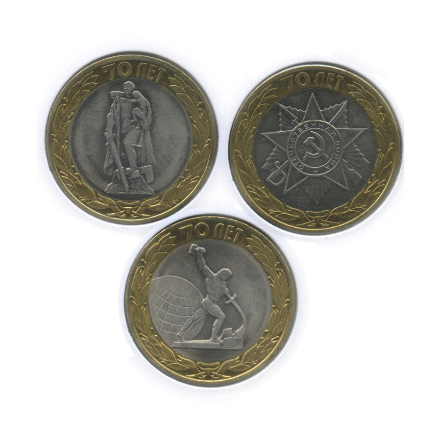 Набор монет 10 рублей - 70 лет победы вВеликой Отечественной войне (1941-1945), вхолдерах 2015 года (Россия)