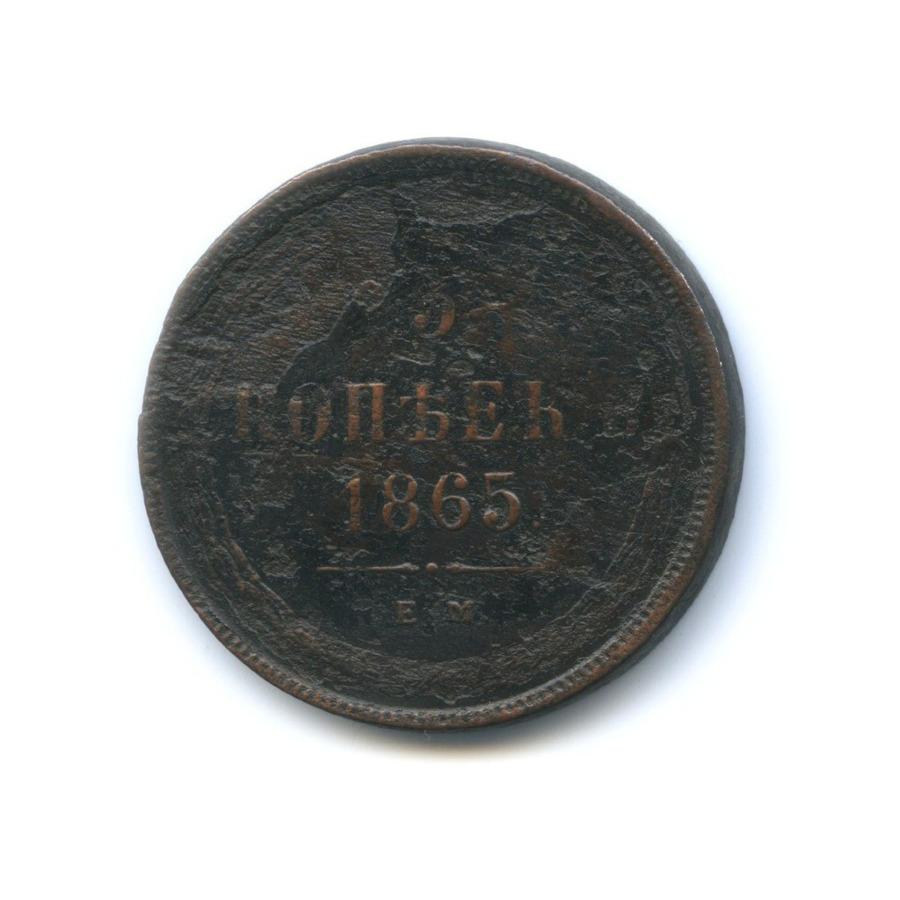 5 копеек 1865 года EM (Российская Империя)