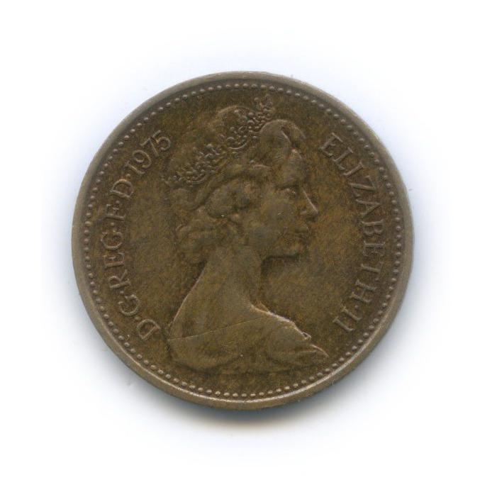 1 новый пенни 1975 года (Великобритания)