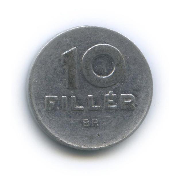 10 филлеров 1977 года (Венгрия)