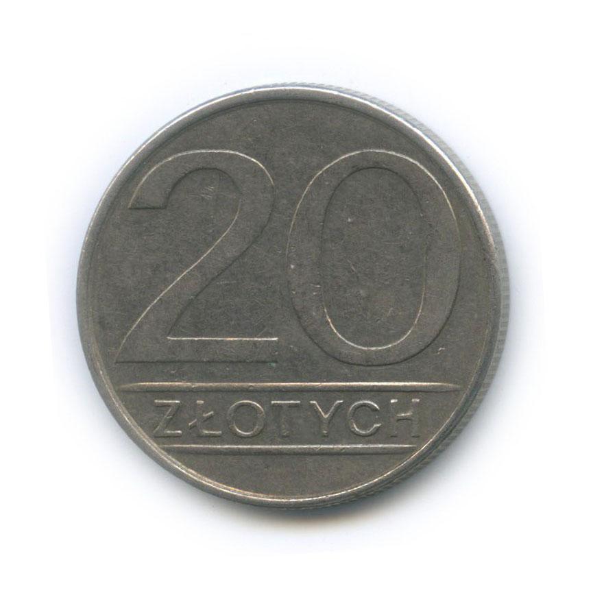 20 злотых 1986 года (Польша)