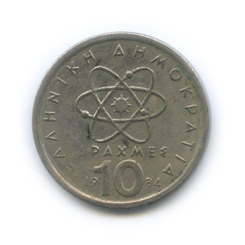 10 драхм 1984 года (Греция)