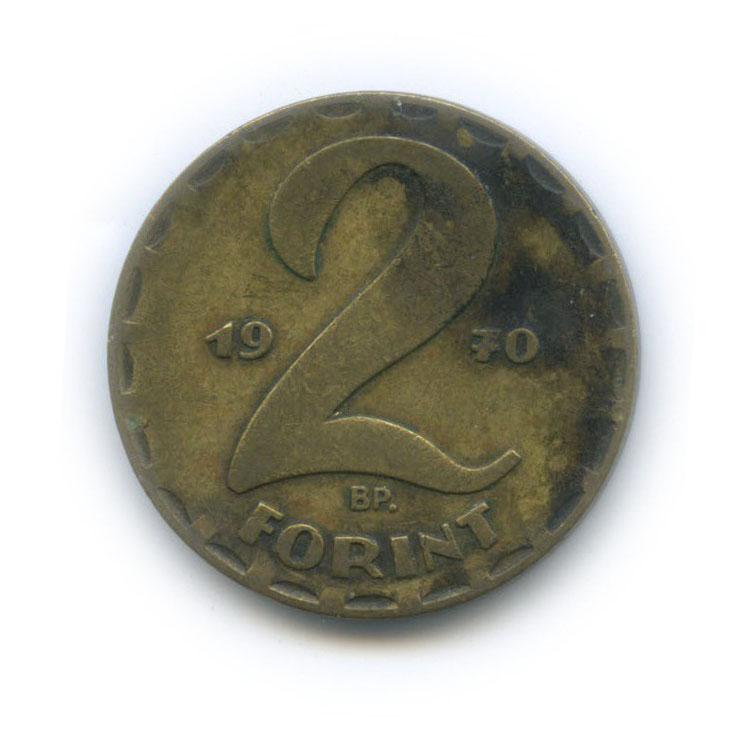2 форинта 1970 года (Венгрия)