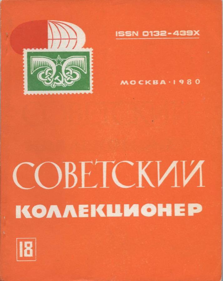 Книга «Советский коллекционер», Издательство «Радио исвязь», Москва (142 стр.) 1980 года (СССР)