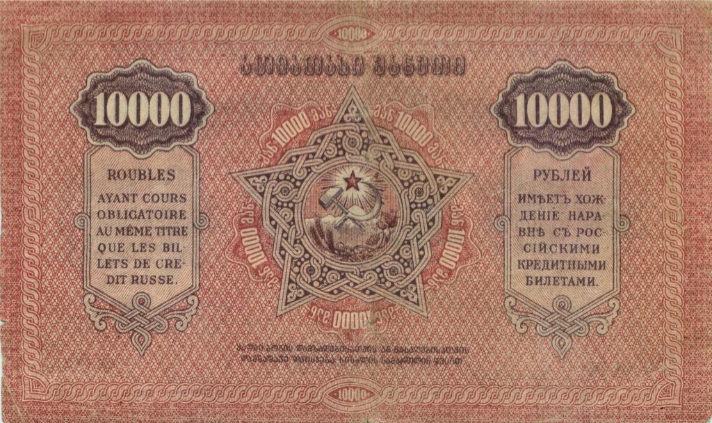 10000 рублей, Федерация ССР Закавказья 1922 года