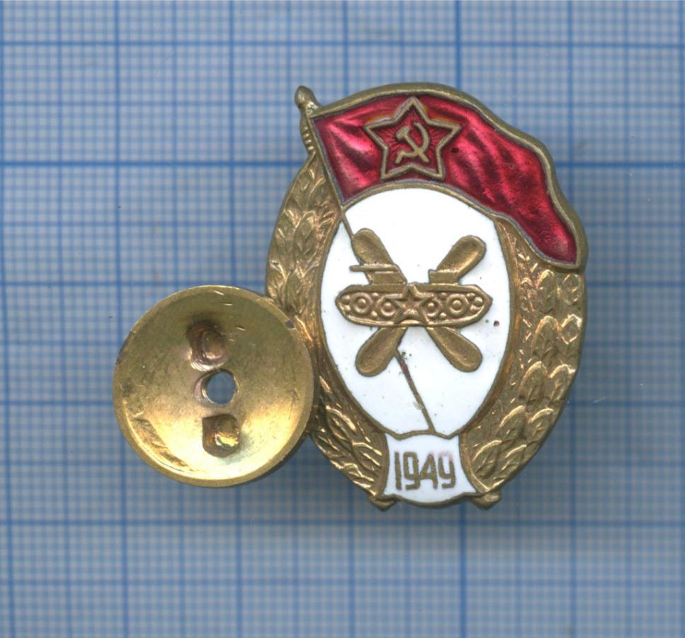 Знак нагрудный «Обокончании в1949 году горюче-смазочного училища МОСССР» (копия)