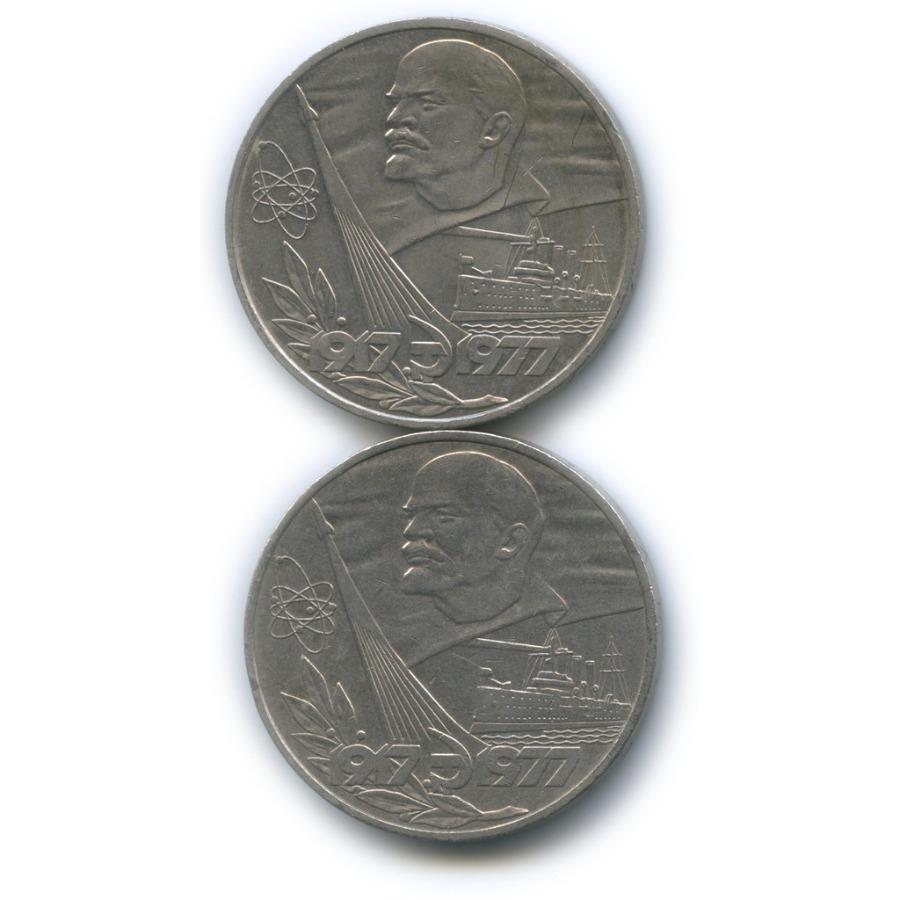 Набор монет 1 рубль — 60 лет Советской власти 1977 года (СССР)