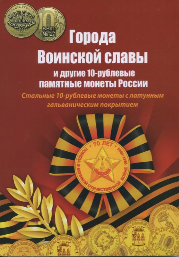 Набор юбилейных монет 10 рублей (вальбоме) 2012-2015 (Россия)