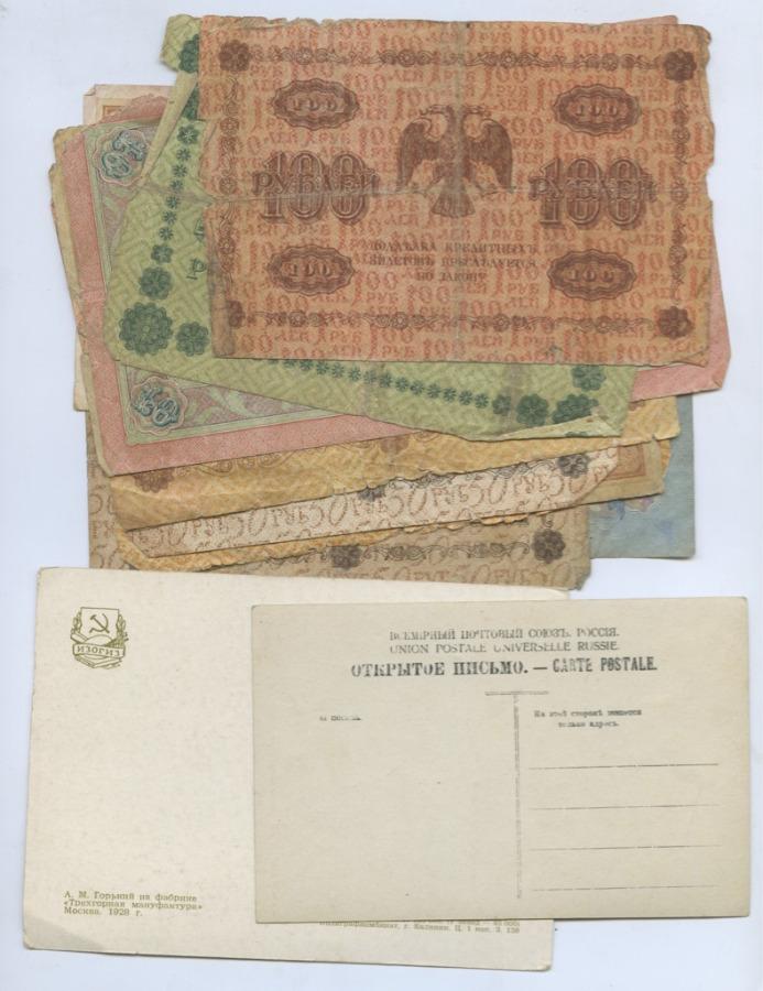 Набор банкнот соткрытыми письмами (СССР, Российская Империя)