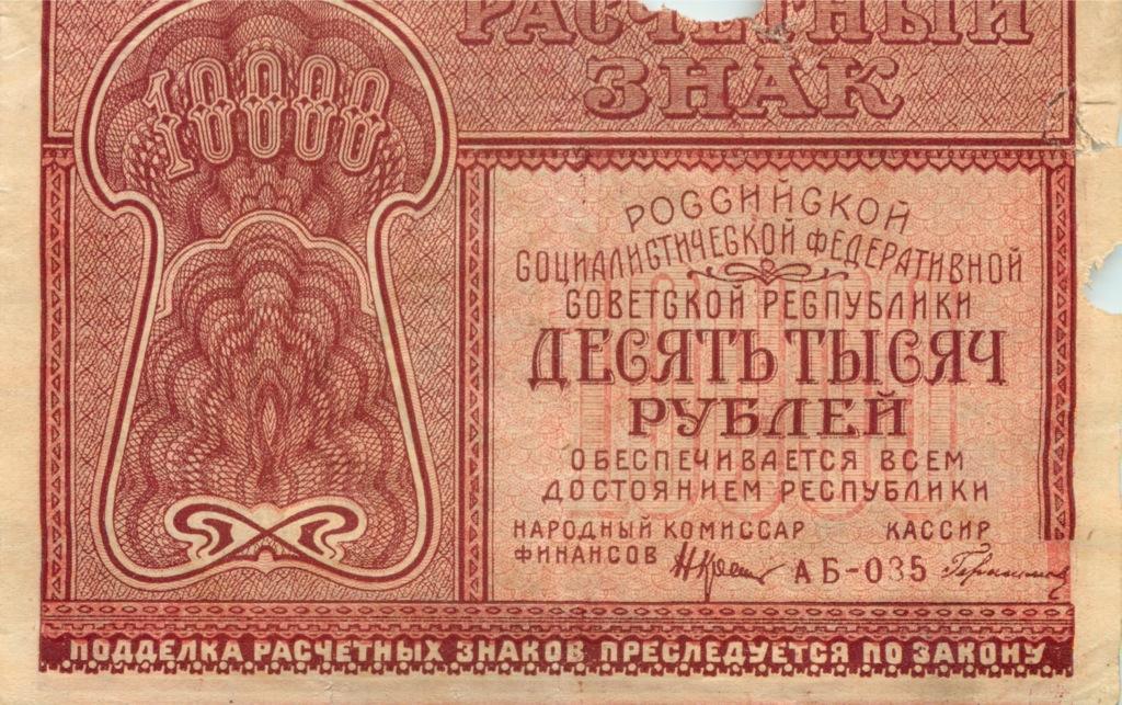 10000 рублей (расчетный знак) 1921 года (СССР)
