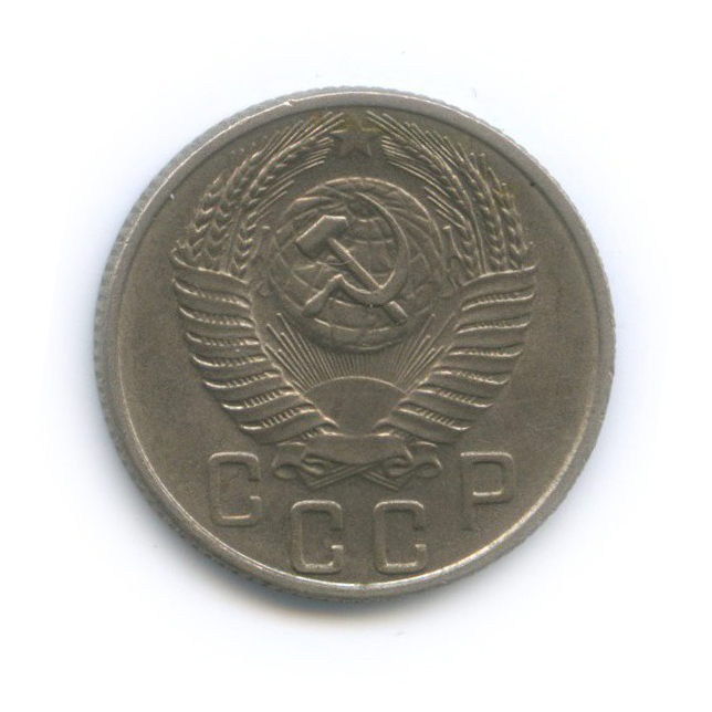 15 копеек 1955 года (СССР)