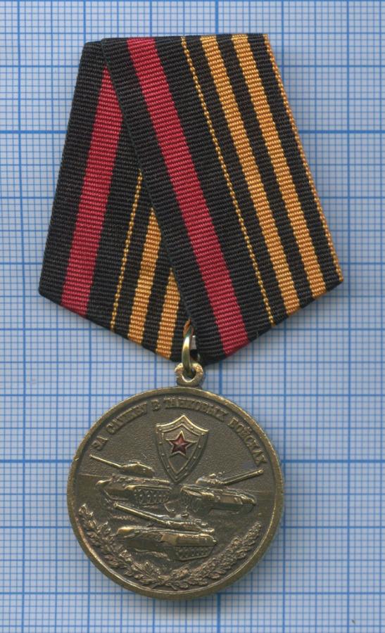Медаль «Заслужбу втанковых войсках» (Россия)