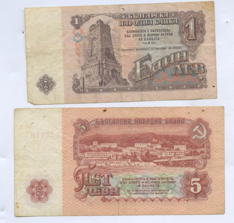 Набор банкнот 1974 года (Болгария)