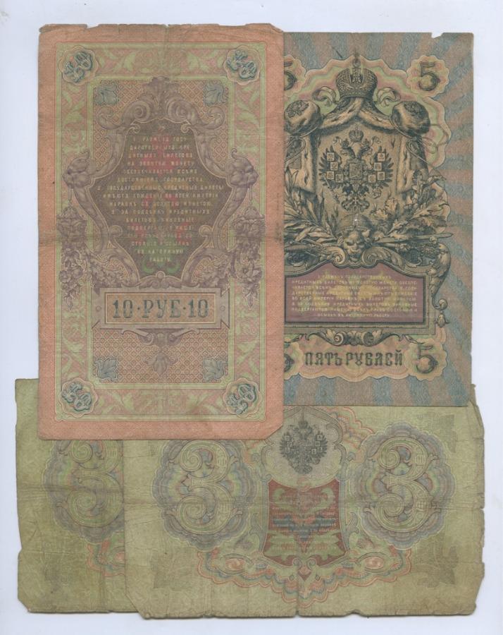 Набор банкнот 1905, 1905 Коншин (Российская Империя)