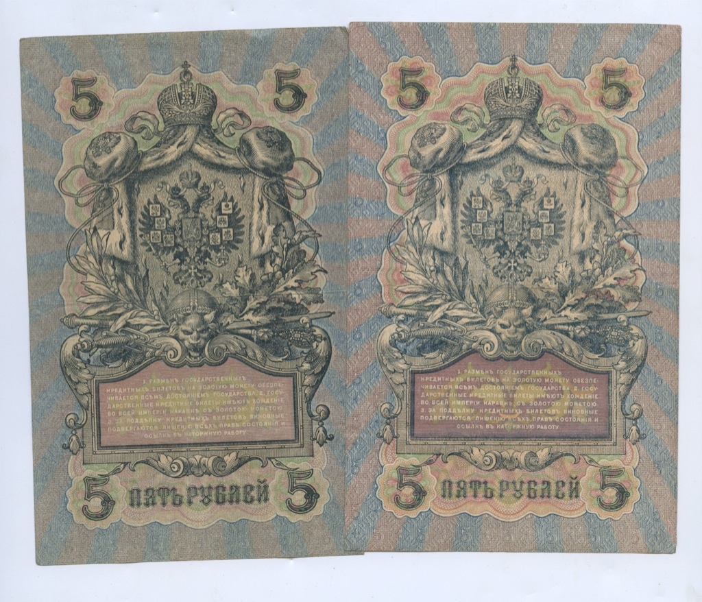 Набор банкнот 5 рублей 1909 года Шипов (Российская Империя)