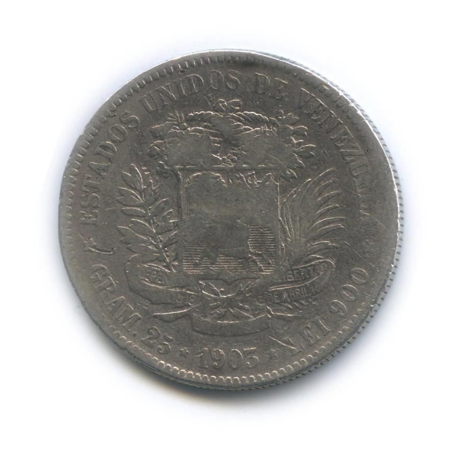 1 боливар 1903 года (Венесуэла)