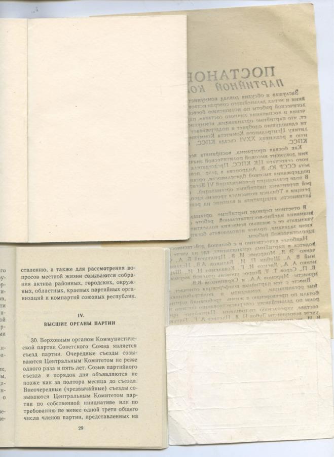 Набор делегатских бумаг (СССР)