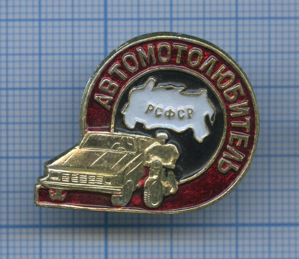 Знак «Автомотолюбитель» (СССР)